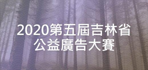 2020第五屆吉林省公益廣告大賽