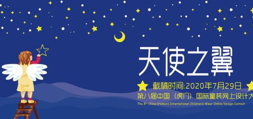 2020第八屆中國(虎門)國際童裝網上設計大賽