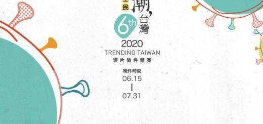 2020第六屆「全民潮台灣」短片徵件競賽