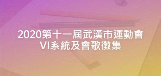 2020第十一屆武漢市運動會VI系統及會歌徵集