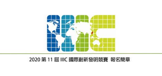 2020第十一屆IIIC國際創新發明競賽