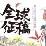 2020第十七屆中國國際漫畫節金龍獎