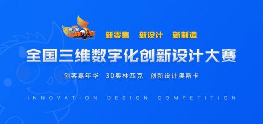2020第十三屆全國三維數字化創新設計大賽
