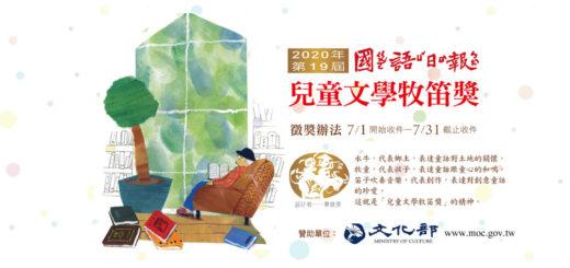 2020第十九屆國語日報「兒童文學牧笛獎」