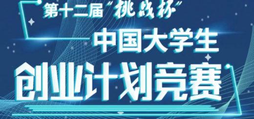 2020第十二屆「挑戰杯」中國大學生創業計畫競賽