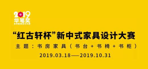 2020第十二屆「紅古軒杯」新中式傢俱設計大賽