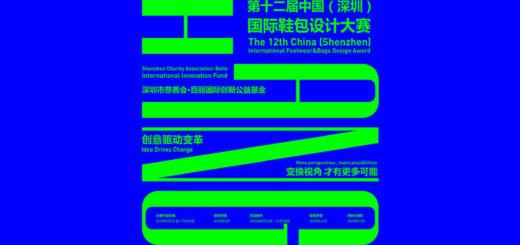 2020第十二屆中國(深圳)國際鞋包設計大賽