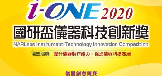 2020第十二屆國研盃i-ONE儀器科技創新獎