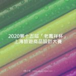 2020第十五屆「老鳳祥杯」上海旅遊商品設計大賽