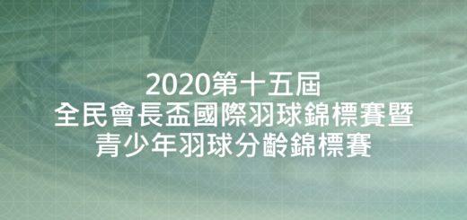 2020第十五屆全民會長盃國際羽球錦標賽暨青少年羽球分齡錦標賽