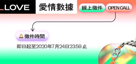 2020第十五屆臺北數位藝術節。❤ OPEN CALL 線上徵件