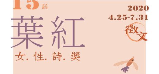 2020第十五屆葉紅女性詩獎