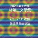 2020第十六屆「林榮三文學獎」