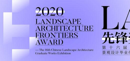 2020第十六屆「LA先鋒獎」高校景觀設計畢業作品展