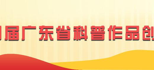 2020第十四屆廣東省科普作品創作大賽