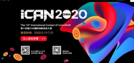 2020第十四屆iCAN國際創新創業大賽