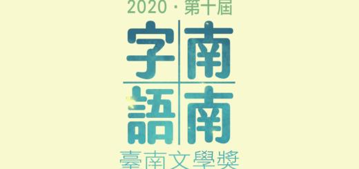 2020第十屆「南南字語」臺南文學獎
