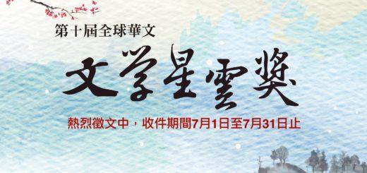 2020第十屆全球華文文學「星雲獎」