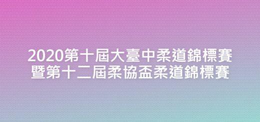 2020第十屆大臺中柔道錦標賽暨第十二屆柔協盃柔道錦標賽