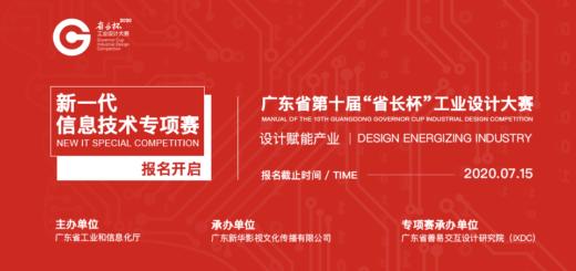 2020第十屆廣東省「省長杯」工業設計大賽.新一代信息技術專項賽