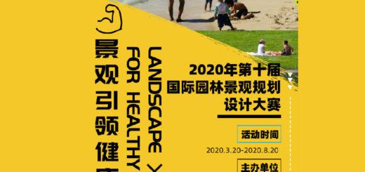 2020第十屆艾景獎國際園林景觀規劃設計大賽.專業組