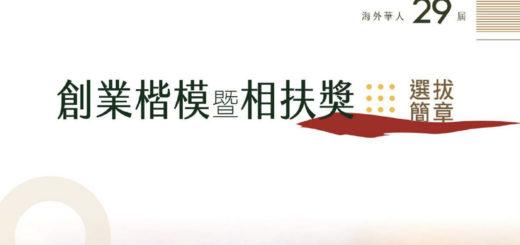 2020第四十三屆創業楷模暨相扶獎選拔