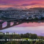 2020第四屆「保護與傳承」歙縣徽州古城全國攝影作品展