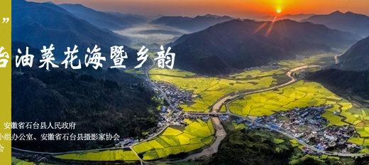 2020第四屆「皖南風韻.山鄉黃花」安徽石台全國攝影作品展