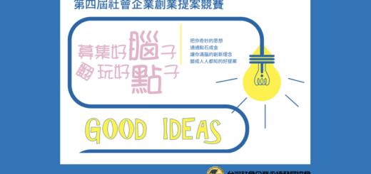 2020第四屆社會企業創業提案競賽