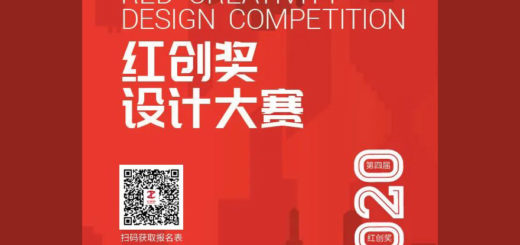 2020第四屆紅創獎設計大賽