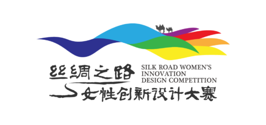 2020第四屆絲綢之路女性創新設計大賽