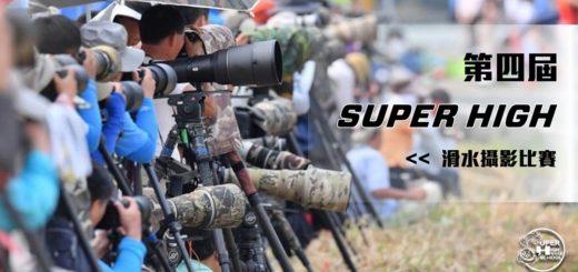2020第四屆 SUPER HIGH 滑水攝影比賽