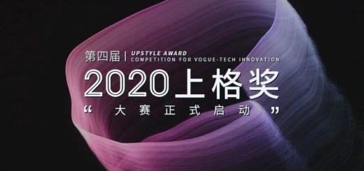 2020第四屆 Upstyle Award 上格獎全球時尚科創大賽