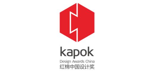 2020紅棉獎中國設計獎