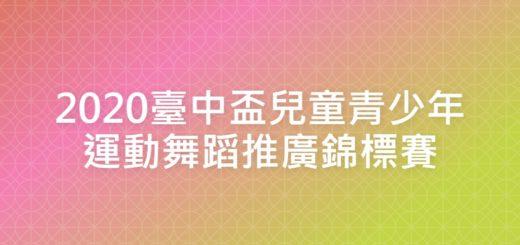 2020臺中盃兒童青少年運動舞蹈推廣錦標賽
