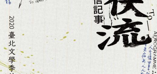 2020臺北文學季「回憶伏流」作家手寫信記事