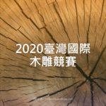 2020臺灣國際木雕競賽
