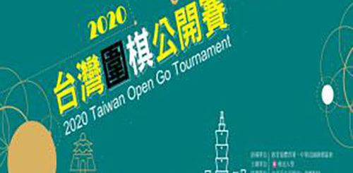 2020臺灣圍棋公開賽