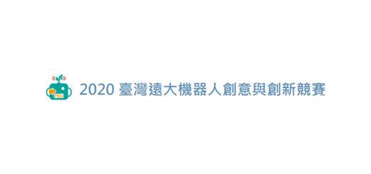 2020臺灣遠大機器人創意與創新競賽