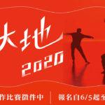 2020舞躍大地舞蹈創作比賽