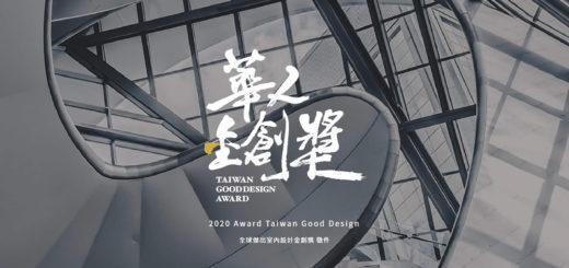 2020華人金創獎