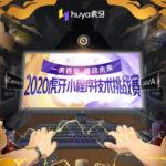 2020第二屆虎牙小程序技術挑戰賽
