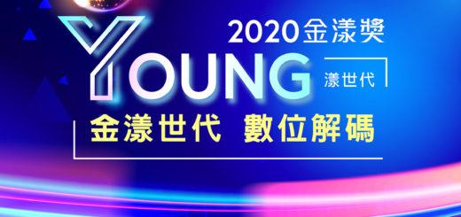 2020金漾獎
