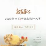 2020青田石雕創意設計大賽