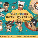 2020 Tigerroar 韓虎嘯第一屆兒童繪畫比賽