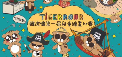 2020韓虎嘯第一屆兒童繪畫比賽