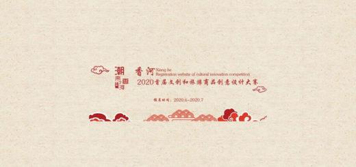 2020首屆「潮來了.香河」香河縣文創和旅遊商品創意設計大賽