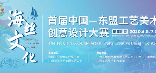 2020首屆中國-東盟工藝美術創意設計大賽
