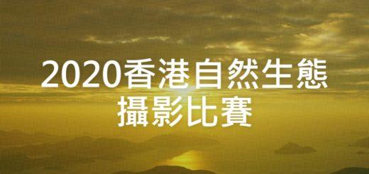 2020香港自然生態攝影比賽