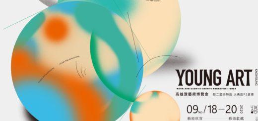 2020高雄漾藝術博覽會徵件